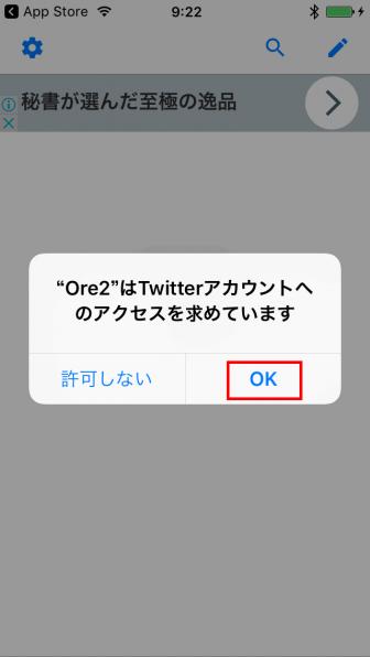 Ore2 Twitterへのアクセスを許可