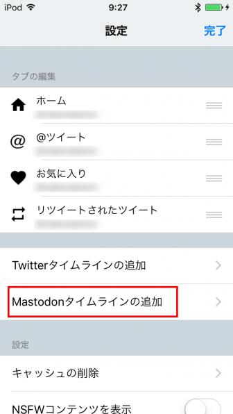 Ore2 「Mastodonタイムラインの追加」を選択