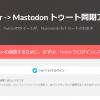 TwitterのツイートをMastodonのトゥートにも反映する「Mastodonトゥート同期アプリ」