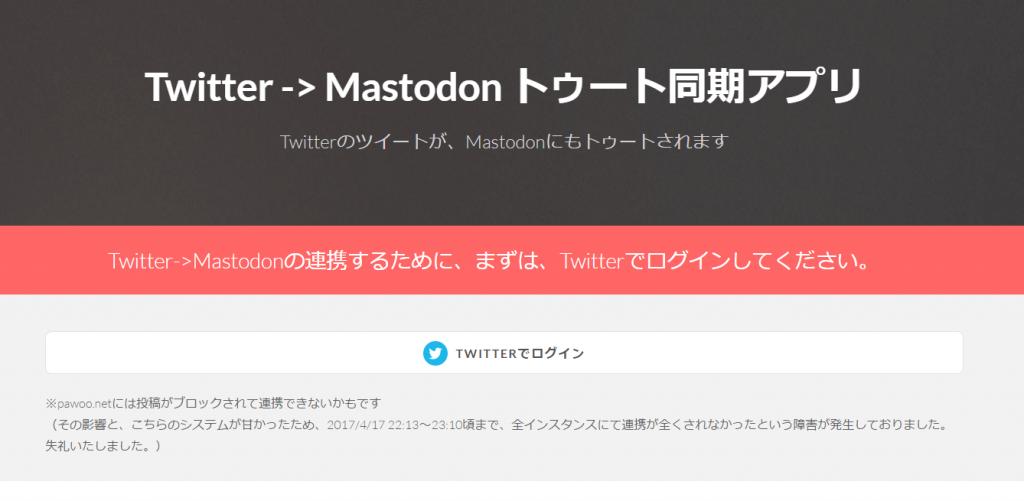 sync.twi2mstdn.space Twitter -> Mastodon トゥート同期アプリ