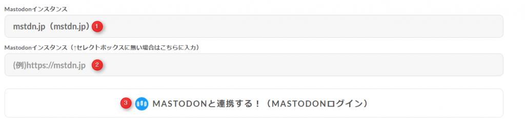sync.twi2mstdn.space 連携したいインスタンスを選択し、「MASTODONと連携する!」をクリック