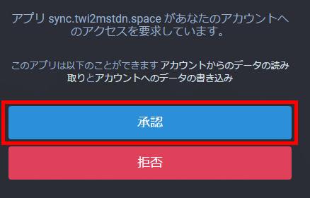 sync.twi2mstdn.space アクセスの要求を確認し、「承認」をクリック
