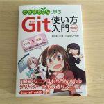 「わかばちゃんと学ぶ Git使い方入門」を読んでみた