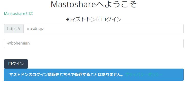投稿するマストドンのドメインとユーザーIDを入力