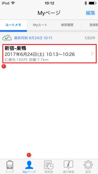 Yahoo!乗換案内 Myページの「ルートメモ」に保存