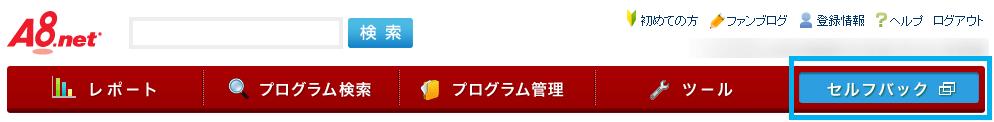 A8.net 一番右端にある「セルフバック」を選択