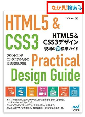 HTML5&CSS3デザイン 現場の新標準ガイド なか見が出来る