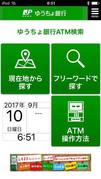 ゆうちょ銀行 ATM検索 現在地またはフリーワードで検索