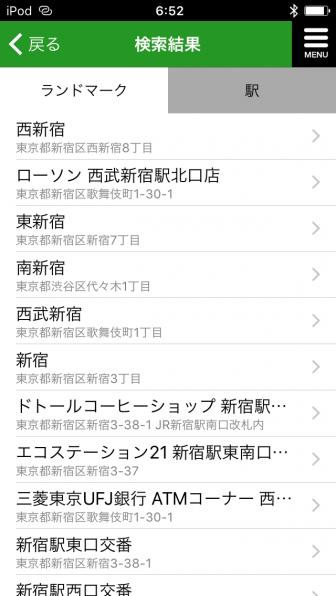 ゆうちょ銀行 ATM検索 ランドマーク一覧