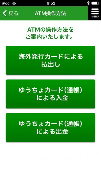 ゆうちょ銀行 ATM検索 ATMの操作方法を確認できる