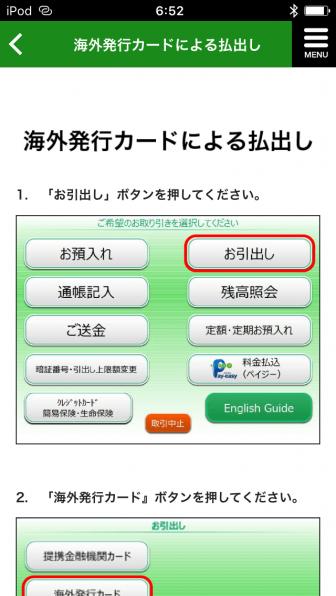 ゆうちょ銀行 ATM検索 海外発行カードによる払出し