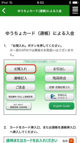 ゆうちょ銀行 ATM検索 ゆうちょカード(通帳)による入金
