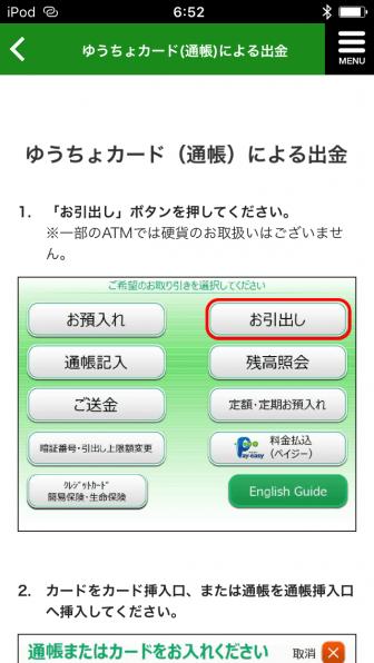 ゆうちょ銀行 ATM検索 ゆうちょカード(通帳)による出金