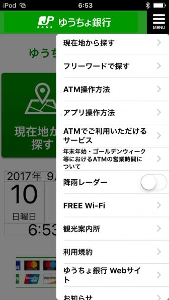 ゆうちょ銀行 ATM検索 サイドバーの一覧