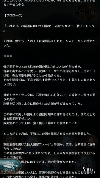 les Lizz 「STORY」画面(序章)