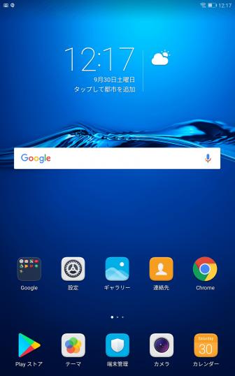 MediaPad M3 トップ画面