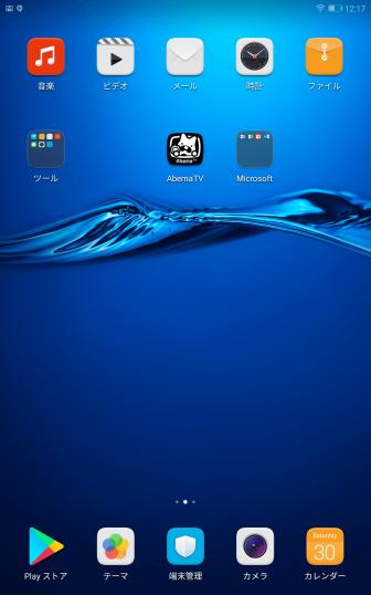MediaPad M3 スライド1回目の画面