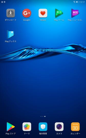 MediaPad M3 スライド2回目の画面