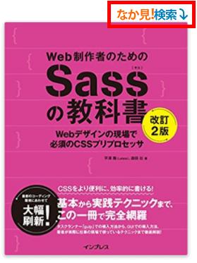 「Web制作者のためのSassの教科書(改訂2版)」 なか見検索