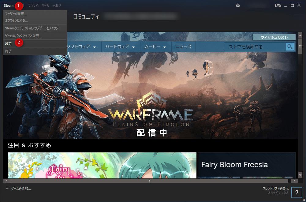 「Steam」から「設定」を選択