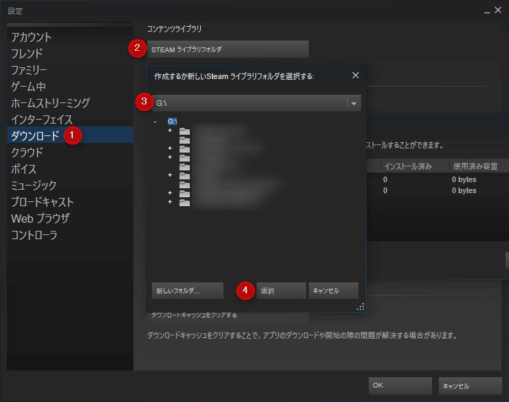 「ダウンロード」の「STEAM ライブラリフォルダ」から移動先のハードディスクを選択