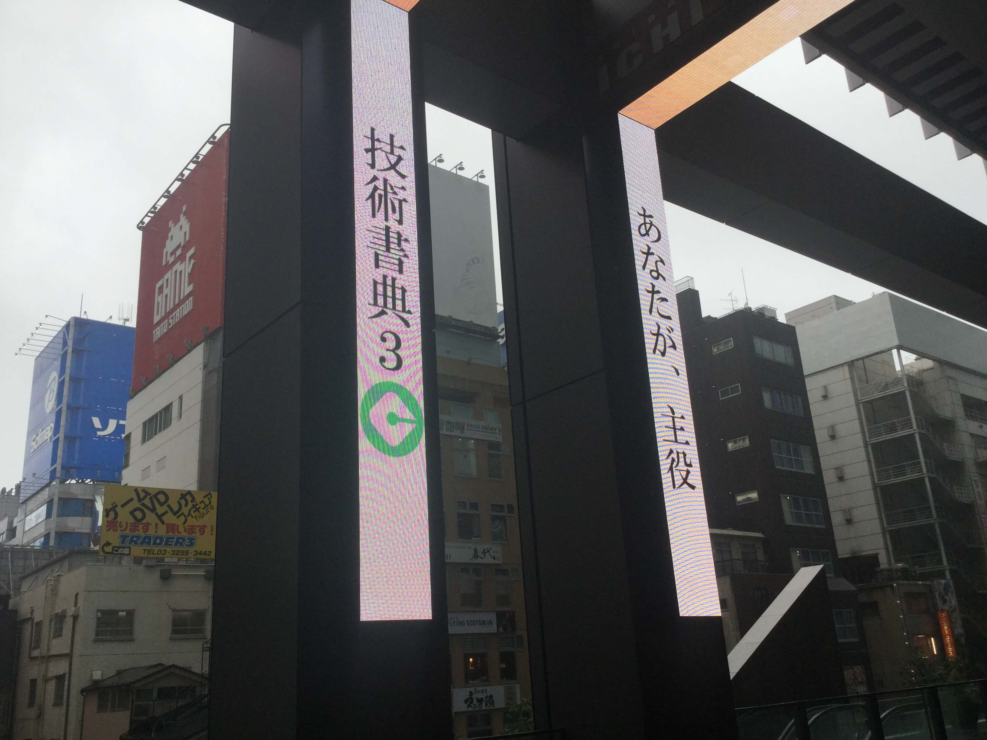 技術書典3 電子掲示板で技術書典3の開催が表示