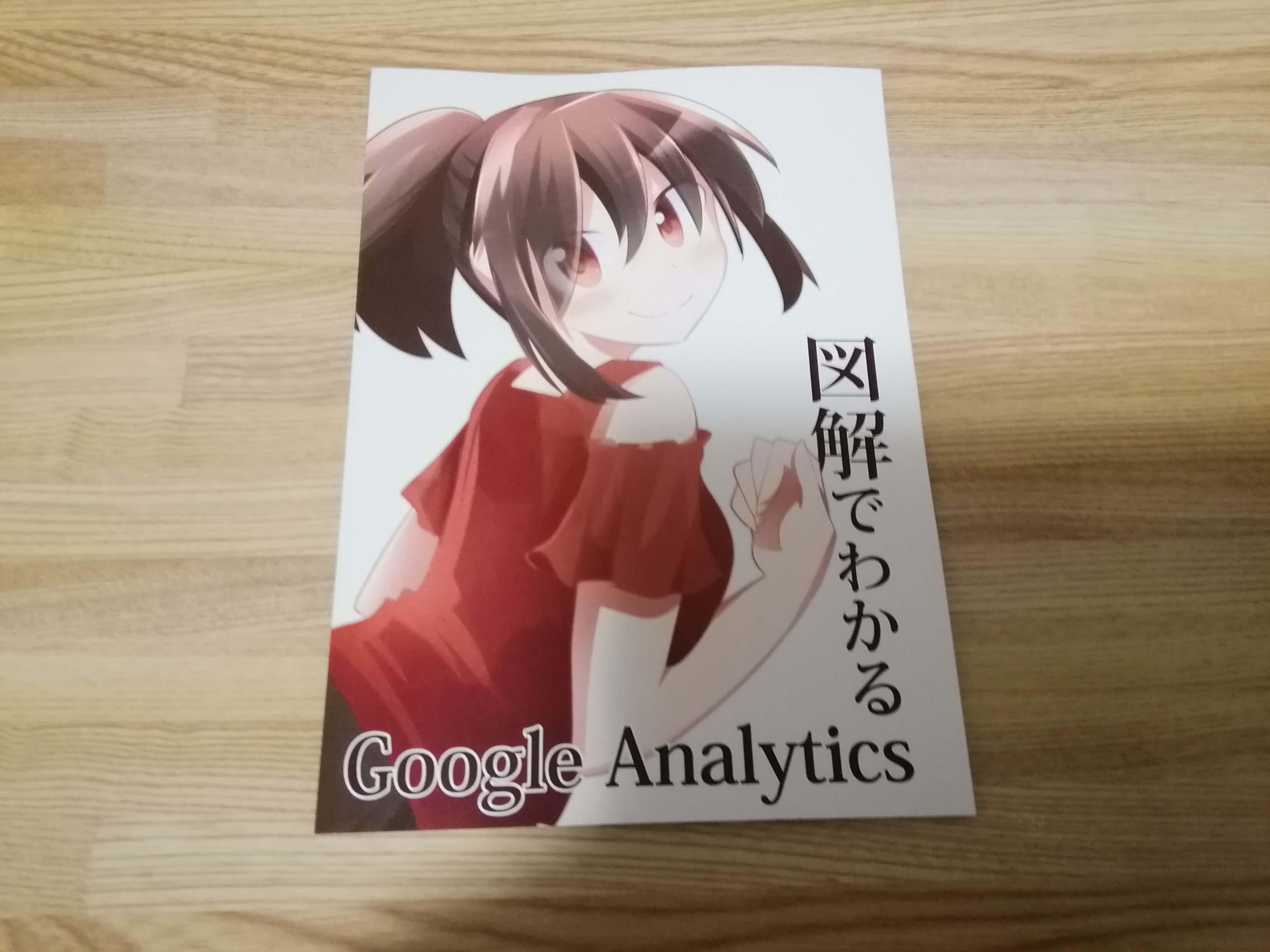 技術書典3 図解でわかるGoogle Analytics