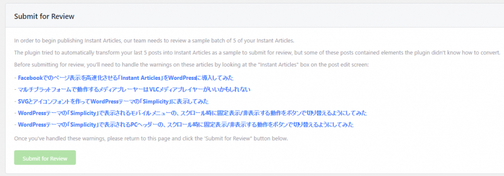 Instant Articles 問題がある記事のタイトルが「Submit for Review」に一覧に表示