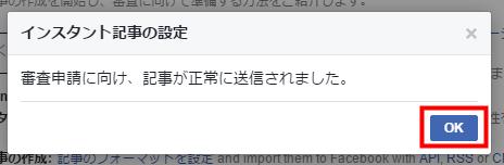 Instant Articles 審査申請の送信がされた旨のメッセージが表示された後、「OK」をクリック