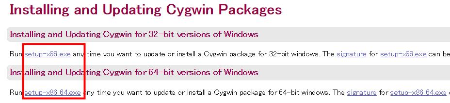 Cygwin 対応するOSのバージョンを選択