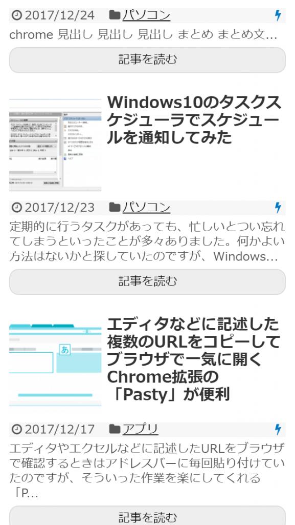 chromeデバイスツールバー 表示されている部分のスクリーンショット