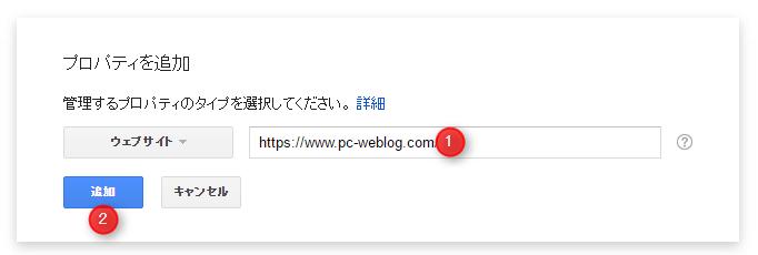 Google Search Console 「ウェブサイト」にURLを入力して、「追加」をクリック