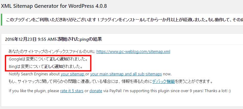 「XML-Sitemap」プラグインでサイトマップの通知を確認
