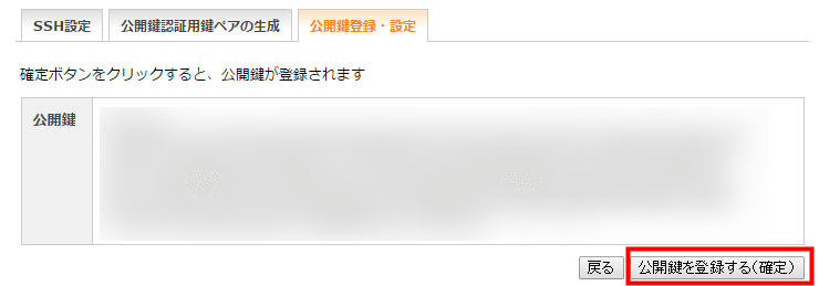 open-ssh 「公開鍵を登録する(確定)」をクリック