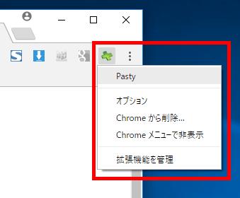 Chromeの右上にPastyのアイコンが表示