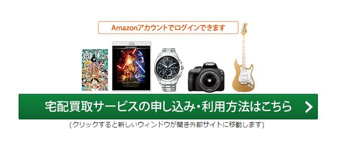 Amazon買い取りサービス 買い取りサービスの申し込みボタン