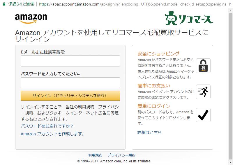 Amazon買い取りサービス メールアドレス、パスワードを入力して「サインイン」をクリック