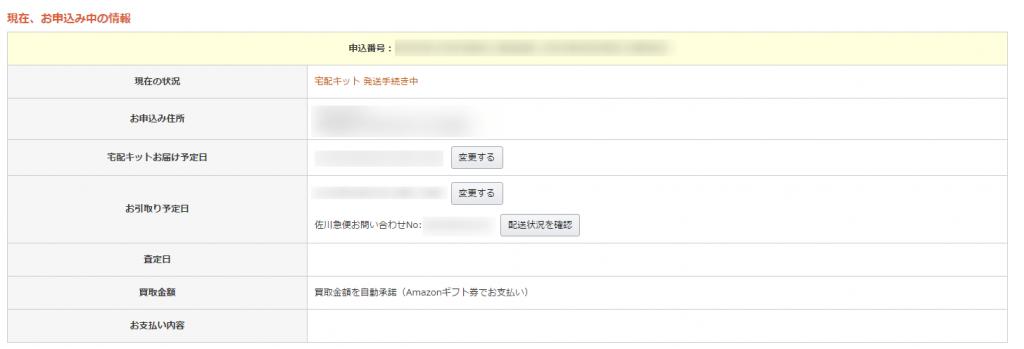 Amazon買い取りサービス 申し込み中の情報を確認できる