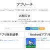 iPhoneとAndroidアプリを同時に検索して、統合されたブログパーツを生成できる「アプリーチ」を使ってみた