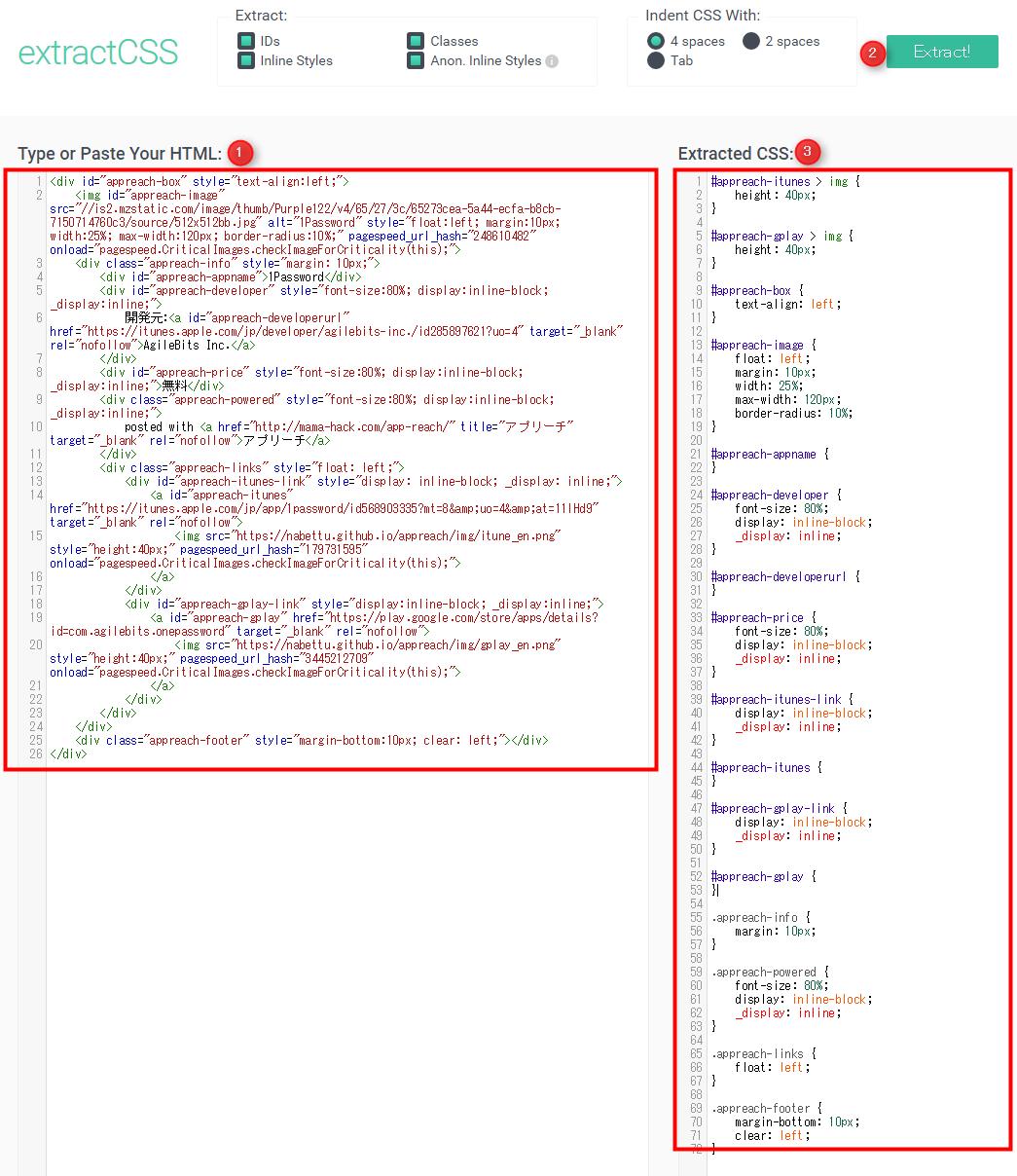 ExtractCSSの使い方
