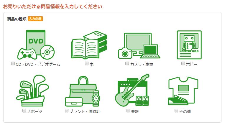 Amazon買い取りサービス 買い取ってもらう商品を選択