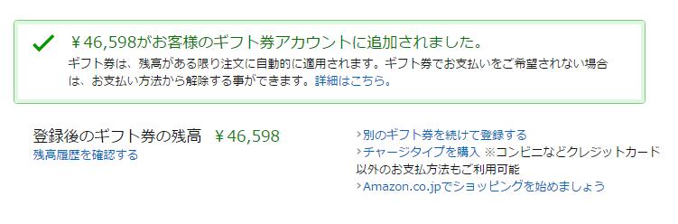 Amazon買い取り ギフト券としてAmazonに登録