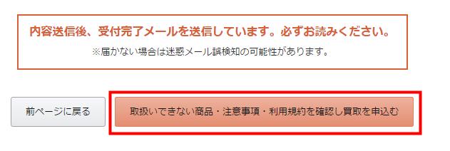 申し込みボタンクリック