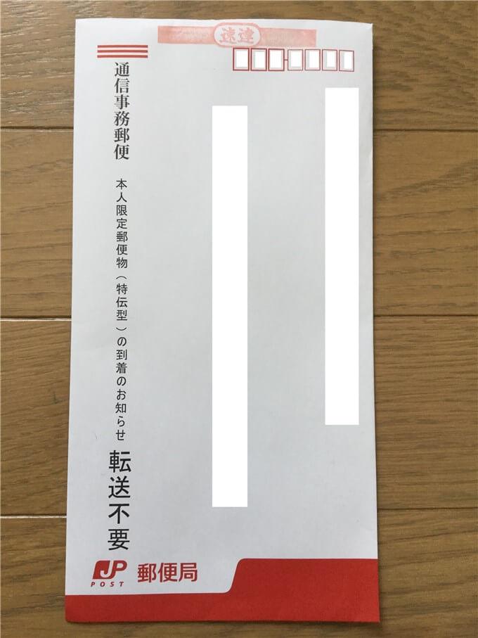 本人限定郵便物(特伝型)の到着のお知らせの封書