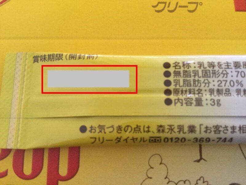 森永乳業 クリープ 賞味期限がスティックに記載