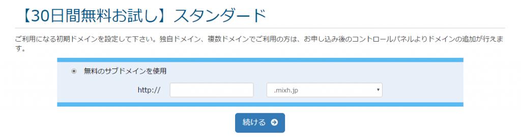 mixhost ドメイン名を入力し、「続ける」をクリック