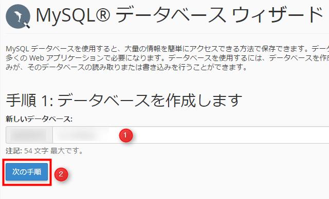 mixhost データベース名を入力し、「次の手順」をクリック