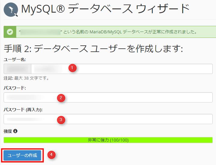 MixHost データベースの「ユーザー名」、「パスワード」を入力し、「ユーザーの作成」をクリック