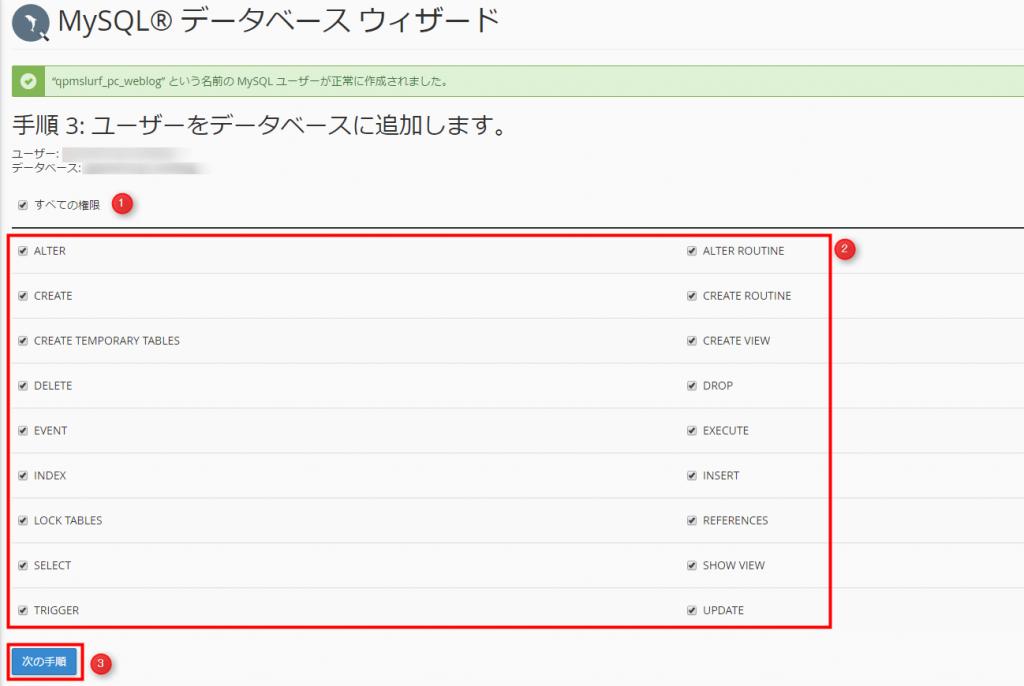 mixhost 「すべての権限」にチェック入れ、「次の手順」をクリック