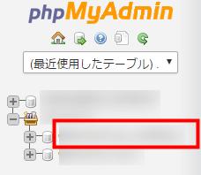データベースファイルをインポートさせるデータベース名を選択